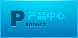 中侨产品分类