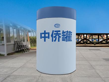 中侨罐膜罐污水处理设备
