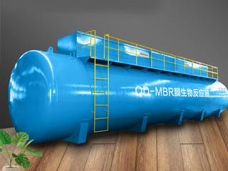MBR膜技术污水处理器
