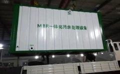 山东mbr一体化污水处理设备厂家
