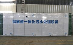 mbr一体化污水处理设备工艺